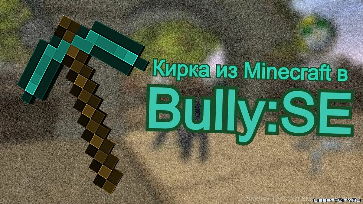 Mod Pickaxe from Minecraft / Minecraft Diamond Pickaxe for Bully: Scholarship Edition