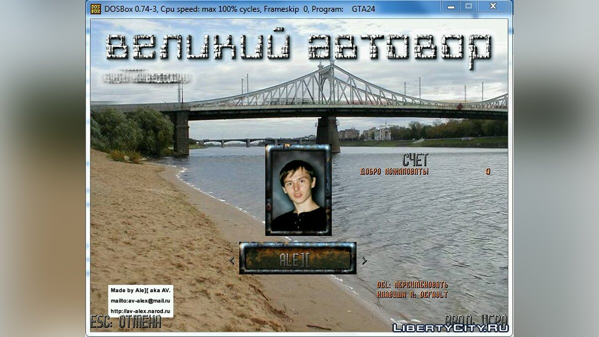 GTA Tver City v.1.0 from Ale] [and his team for gta-1 - Картинка #4