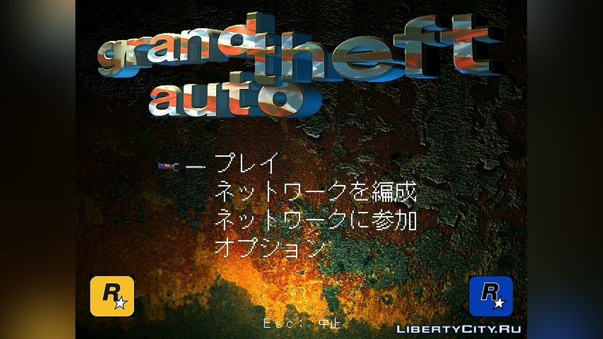 Program ゲ ー ム 「GTA1」 の 日本語 へ の 翻 訳 (Japanese translation) for gta-1
