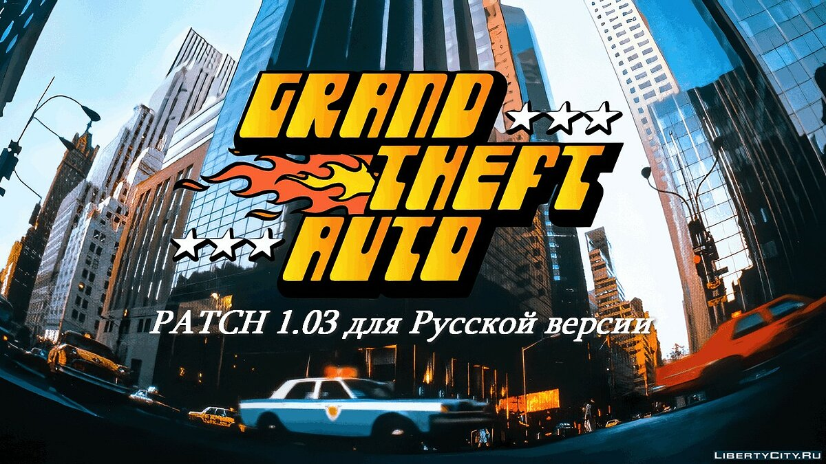 GTA 2 Programs Official Patch 1.03 for the Russian version from