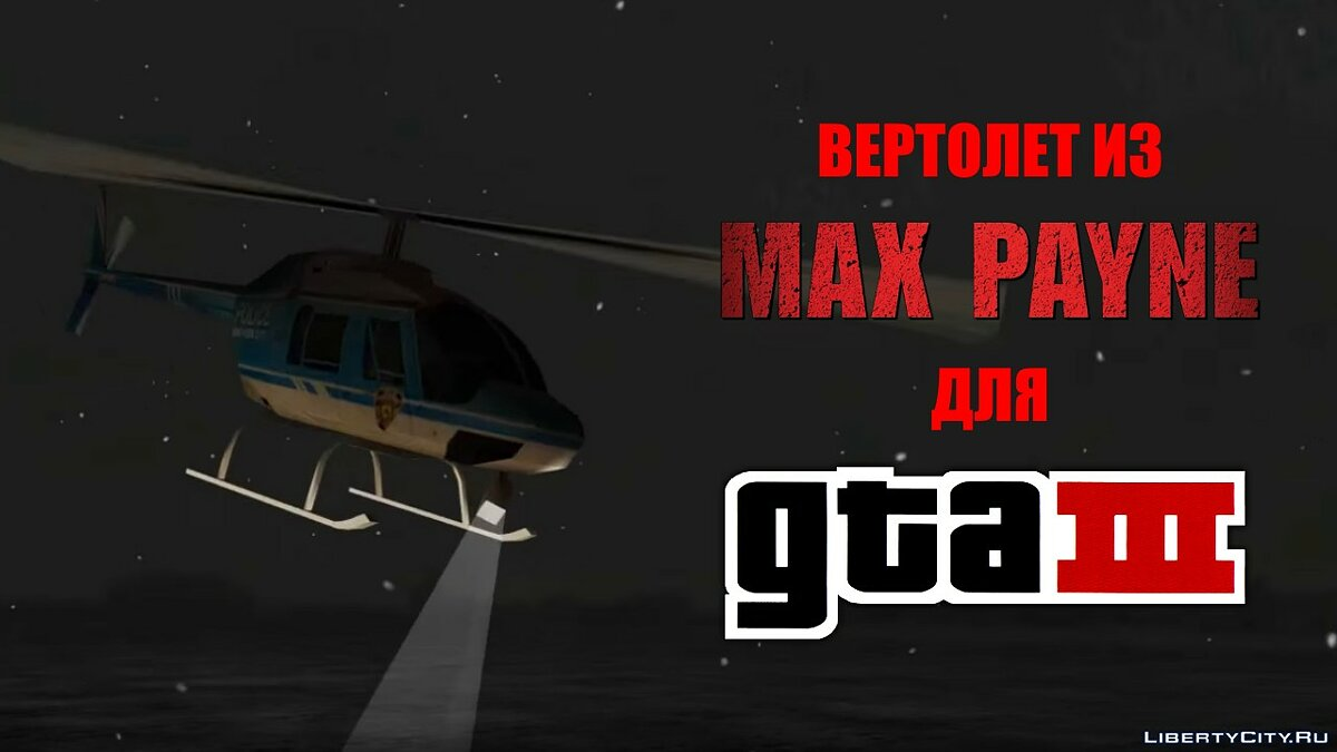 Planes and helicopters Helicopter from Max Payne for GTA III for GTA 3