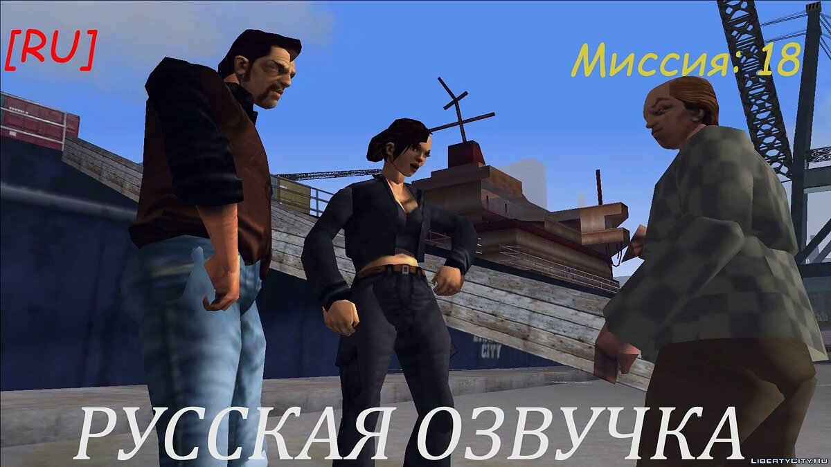 [RU] GTA 3 Russian voice (Mission 18) for GTA 3