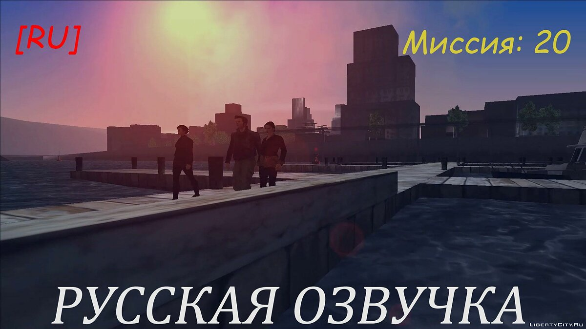 [RU] GTA 3 Russian voice (Mission 20) for GTA 3