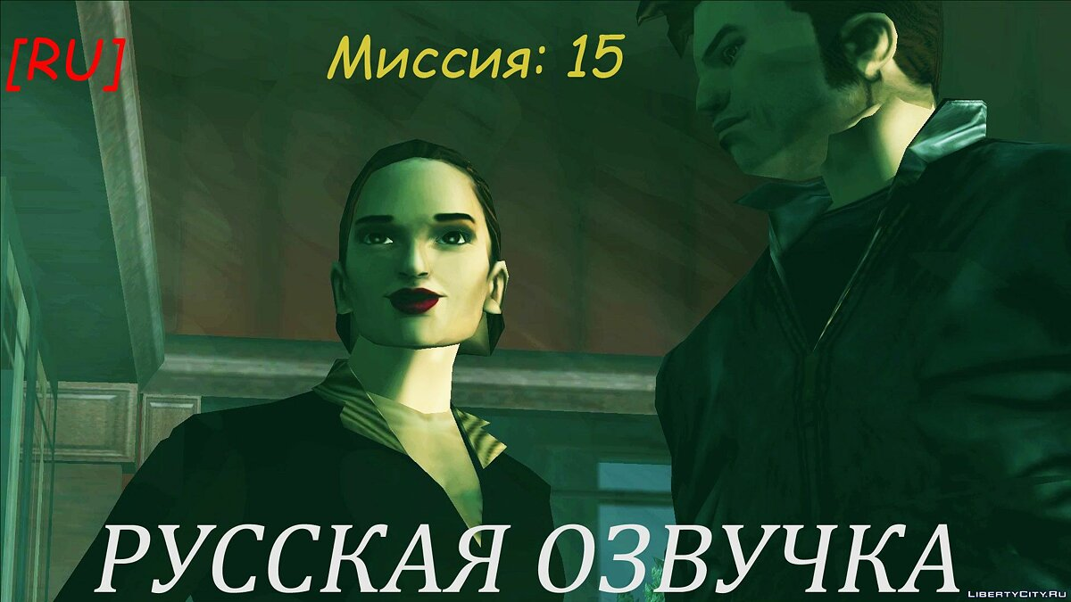 [RU] GTA 3 Russian voice (Mision 15) for GTA 3