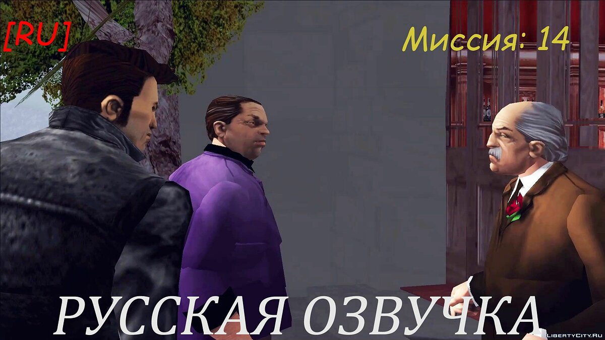[RU] GTA 3 Russian voice (Mision 14) for GTA 3
