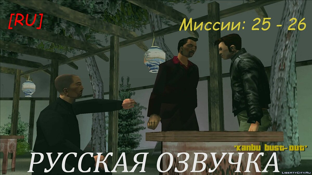 [RU] GTA 3 Russian dubbing of the Mission (25-26) for GTA 3