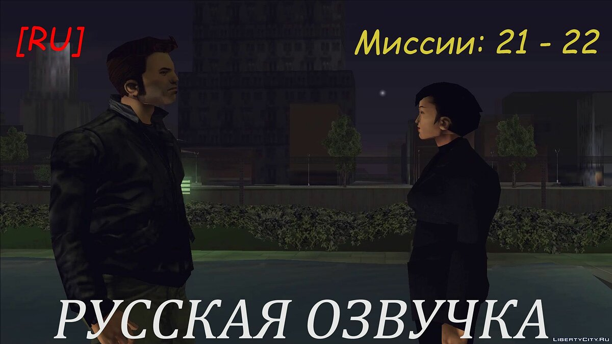 [RU] GTA 3 Russian voice (Missions 21-22) for GTA 3