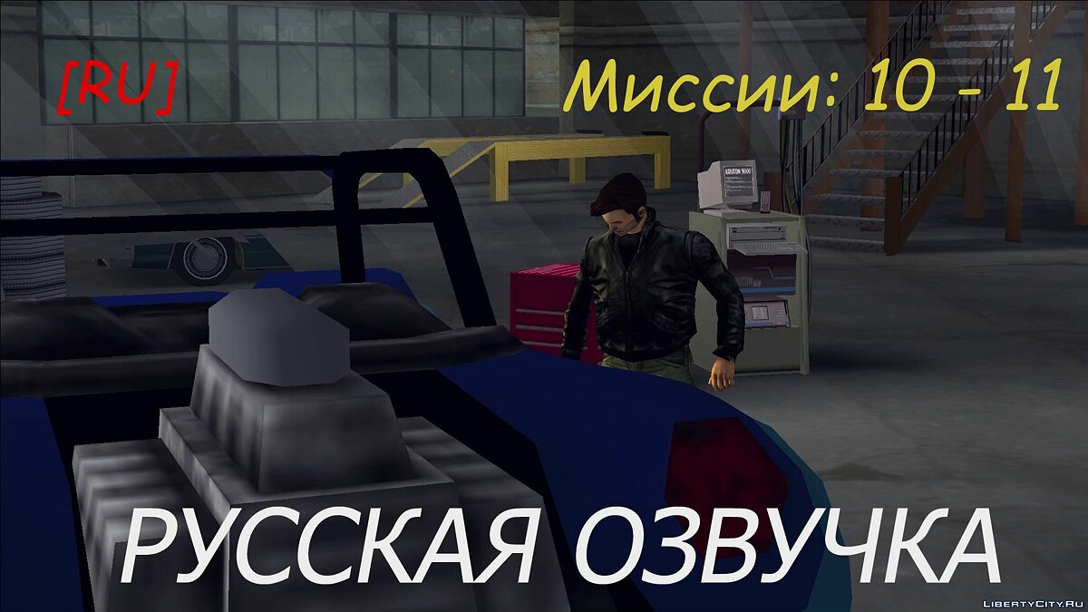 [RU] GTA 3 Russian dubbing of the Mission (10-11) for GTA 3