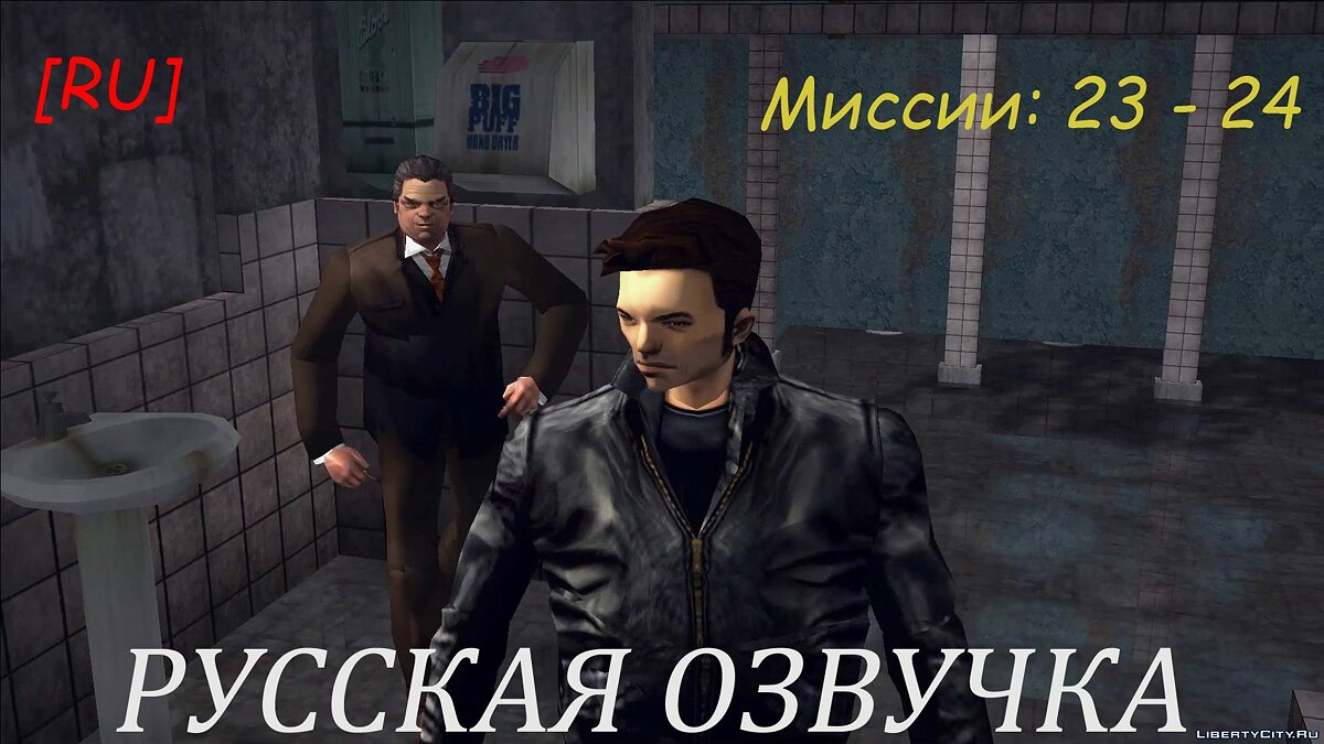 [RU] GTA 3 Russian voice (Missions 23-24) for GTA 3