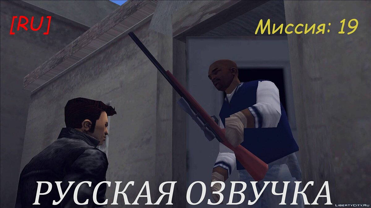 [RU] GTA 3 Russian voice (Mission 19) for GTA 3