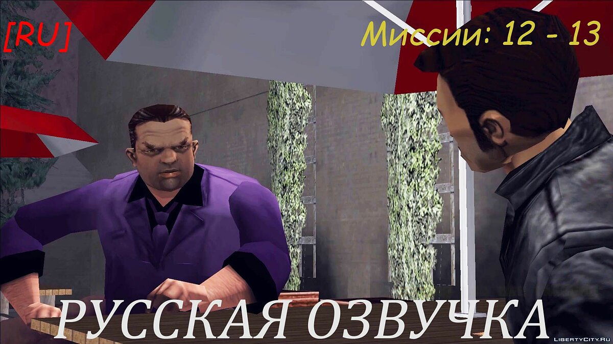 [RU] GTA 3 Russian dubbing of the Mission (12-13) for GTA 3