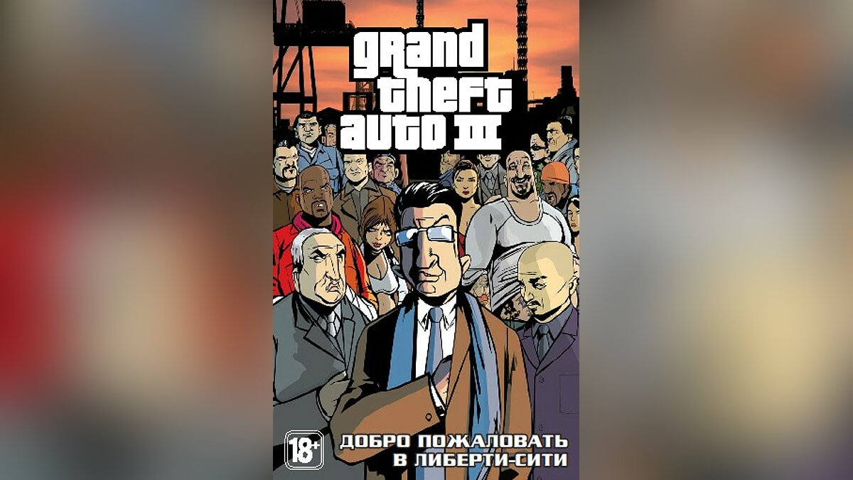 Documentation and map for GTA 3 - Картинка #1