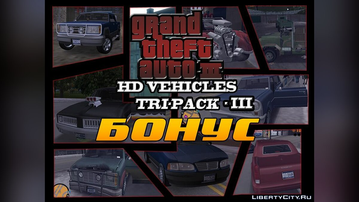 Mod Бонус к HD Tri-Pack v1.1 for GTA 3