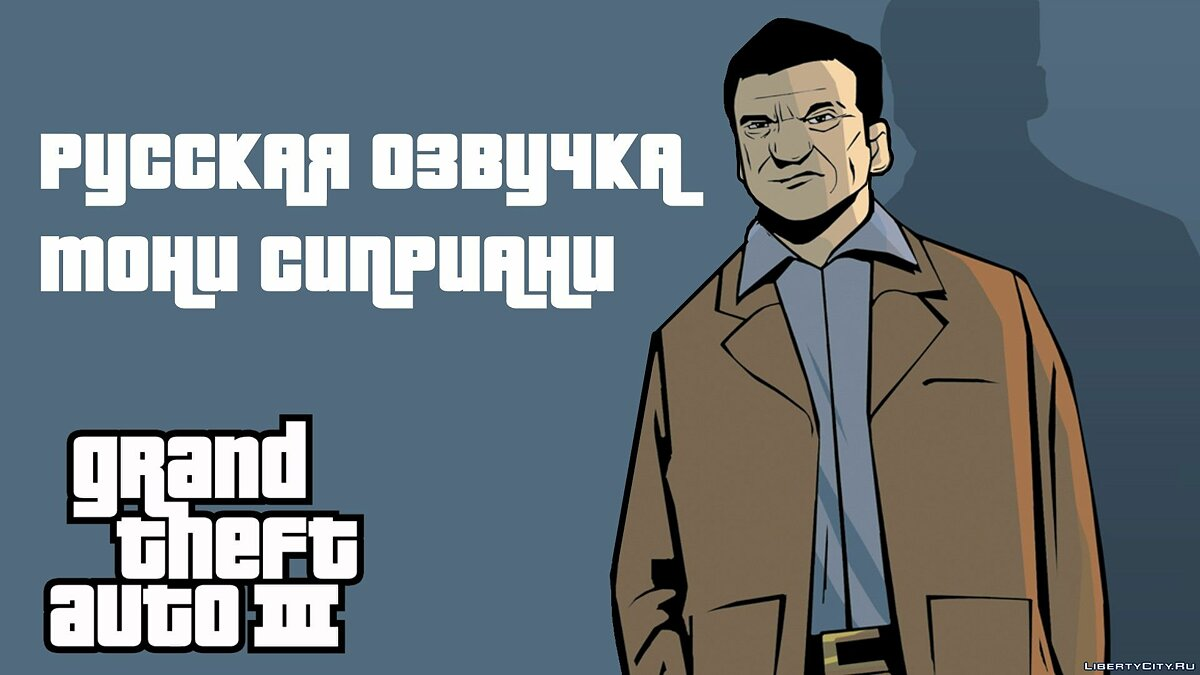 Mod Russian voice acting Tony Sipriani for GTA 3