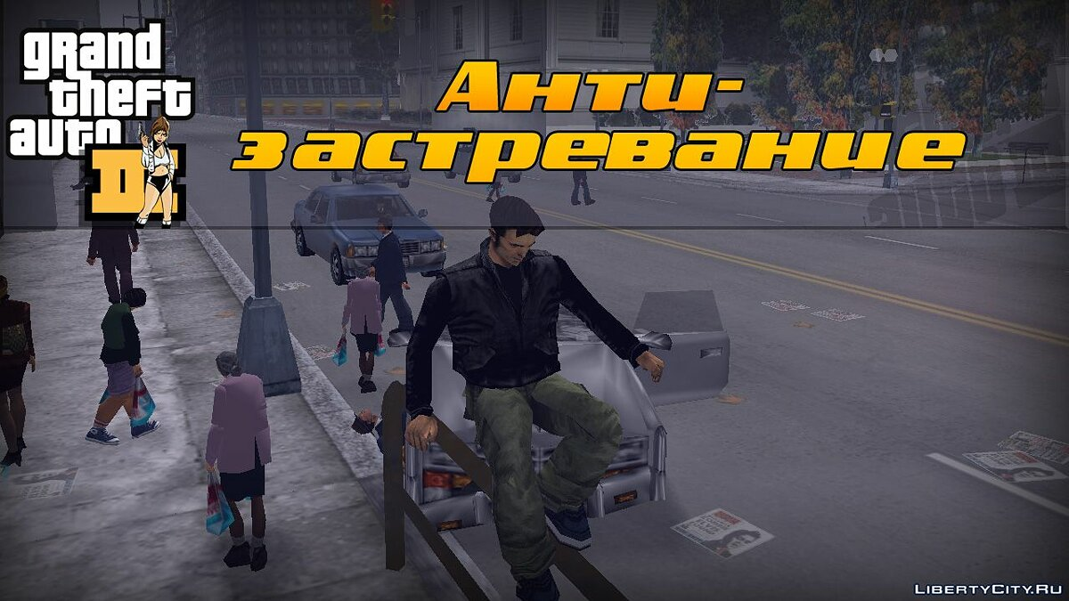 Script mod Anti-jam for GTA 3