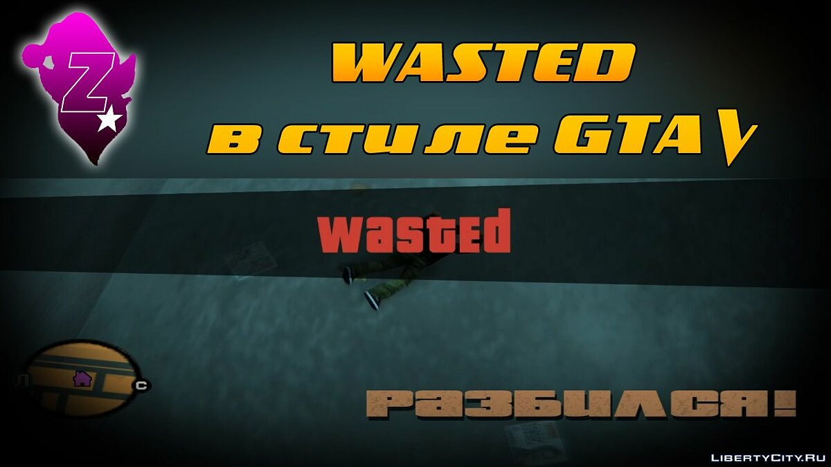 Script mod Wasted in the style of GTA V for GTA 3