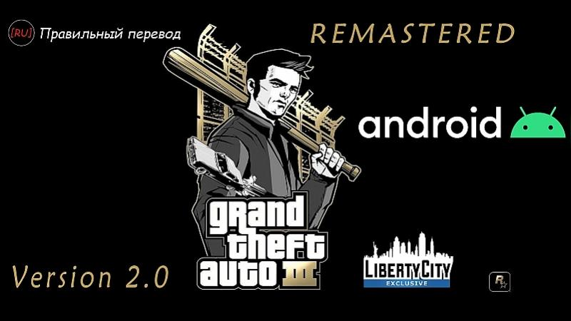 File [RU] New crack for GTA 3 v2.0. Remastered for GTA 3 (iOS, Android)