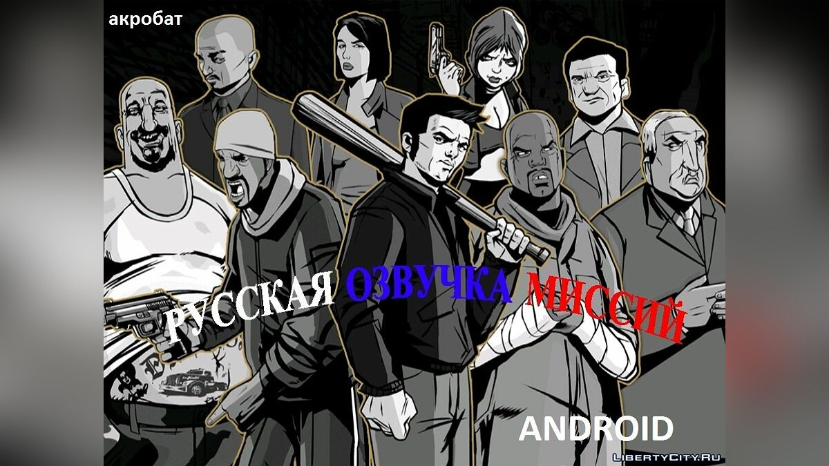 Mod Russian voiceover for GTA 3 (iOS, Android)