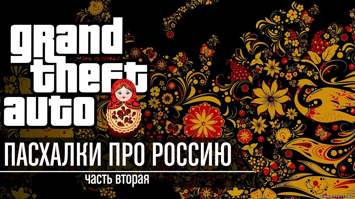 Video Grand Theft Russia - Easter eggs about Russia in GTA feat. 7Works [Part 2] for GTA 4