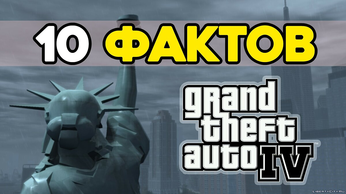 Video 10 little-known facts about GTA IV (No. 1) for GTA 4