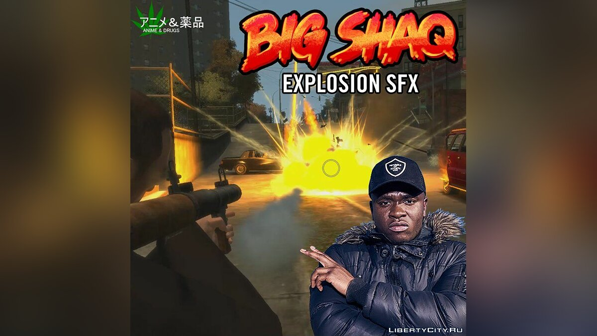 Mod Big Shaq Explosion Sound Effects - New sounds of explosions for GTA 4