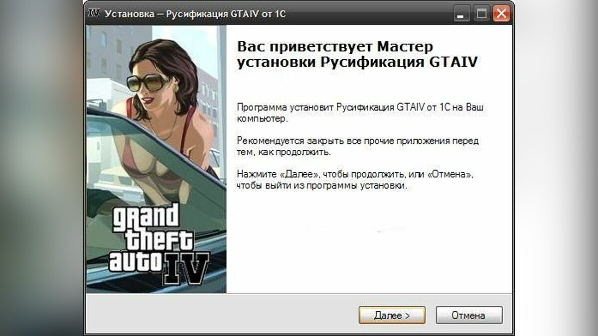 Russifier Grand Theft Auto IV and Grand Theft Auto: Episodes from Liberty City [Steam] for GTA 4