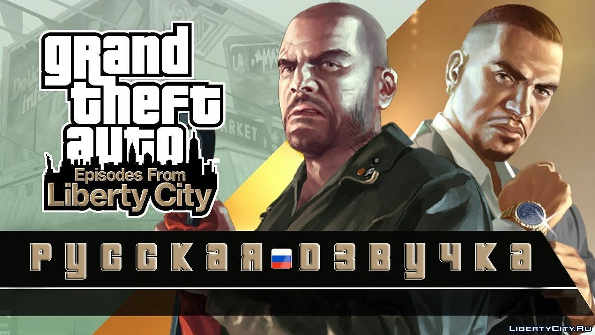 Russifier Russian voice acting Grand Theft Auto 4: EFLC for GTA 4