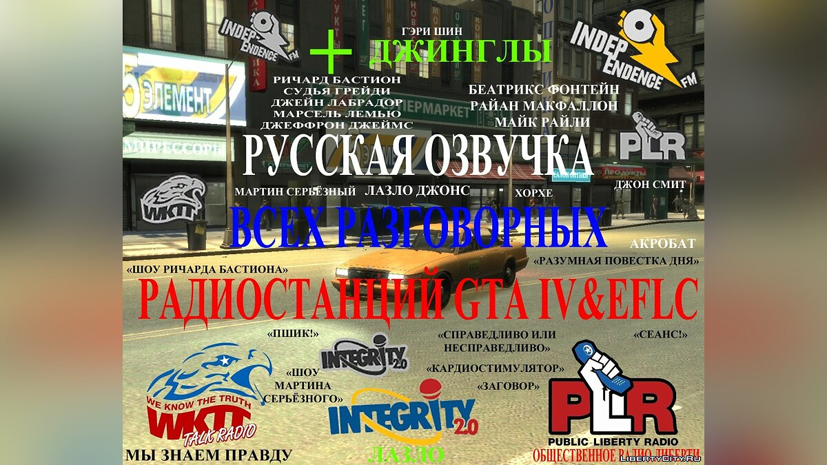 Russifier Russian voice-over for talk radio for GTA 4