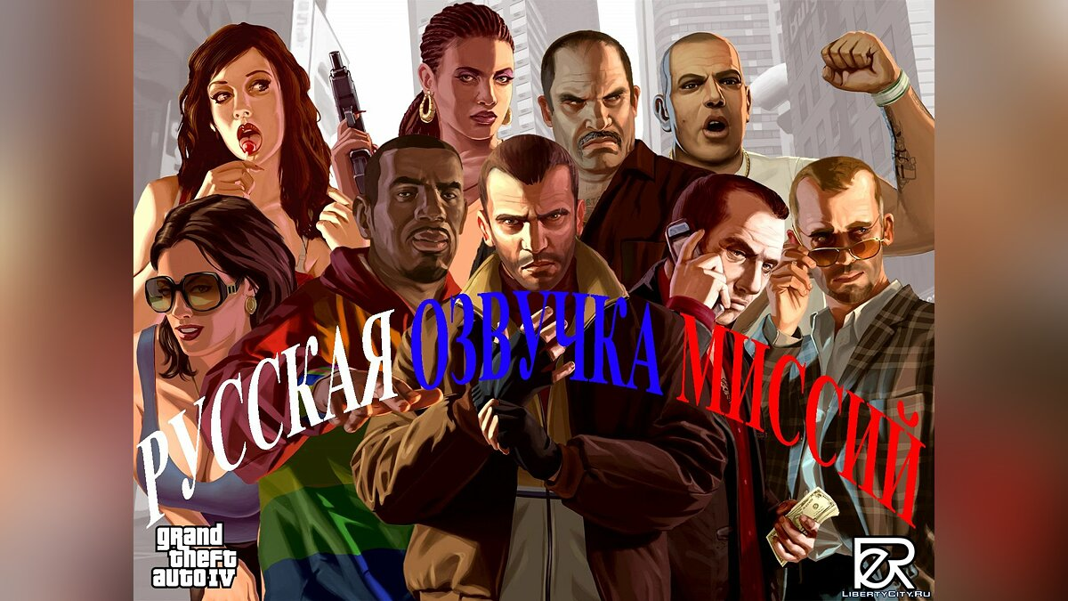 Russifier Russian voice acting for GTA 4 for GTA 4