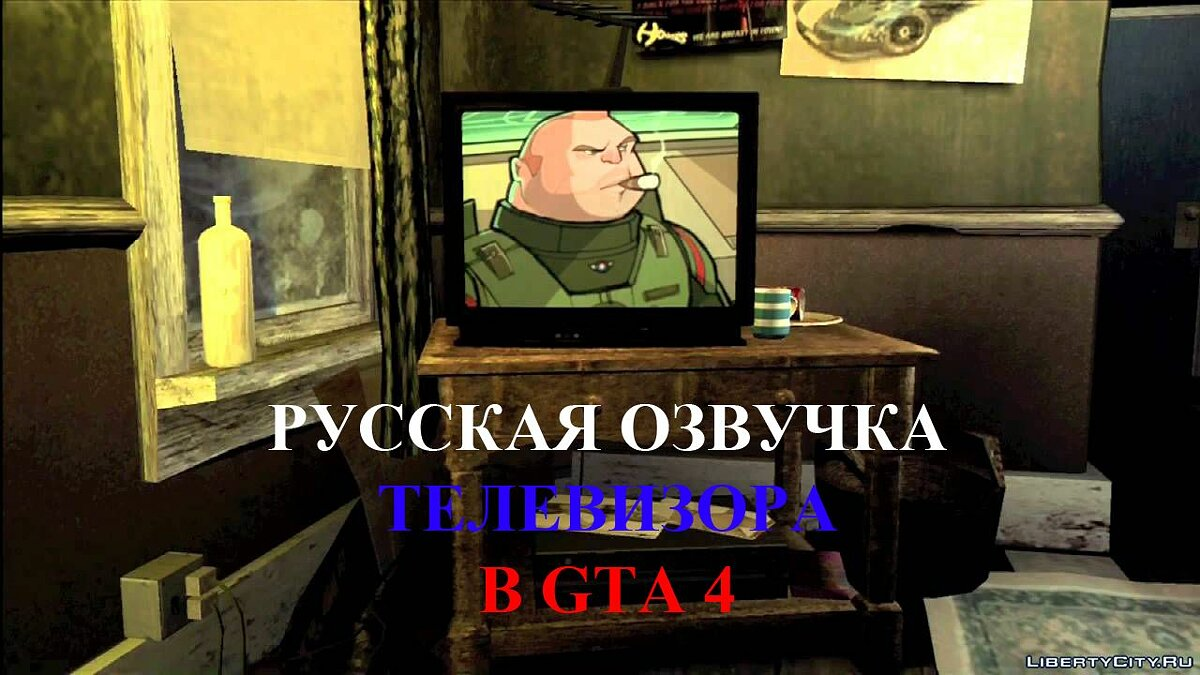 Russifier Russian TV dubbing (v2) for GTA 4
