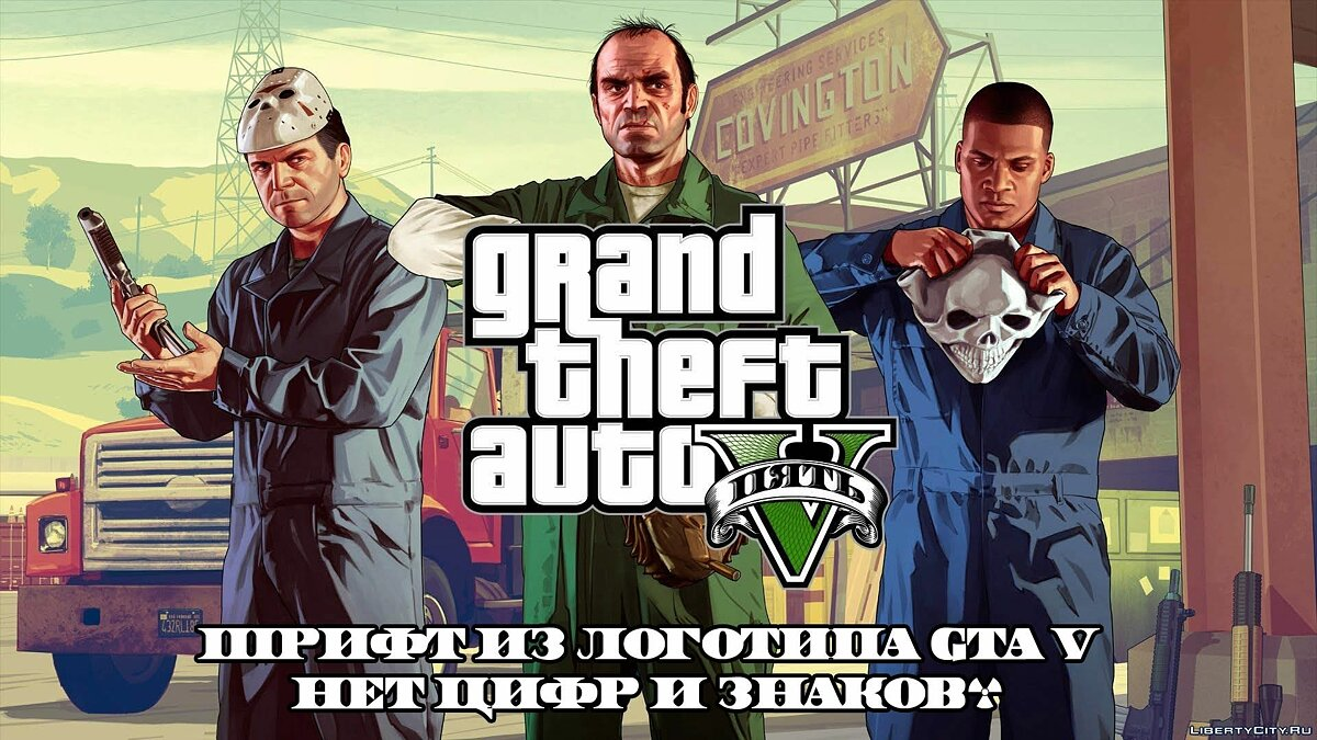 GTA V font with logo - Dollar for GTA 5 - Картинка #1