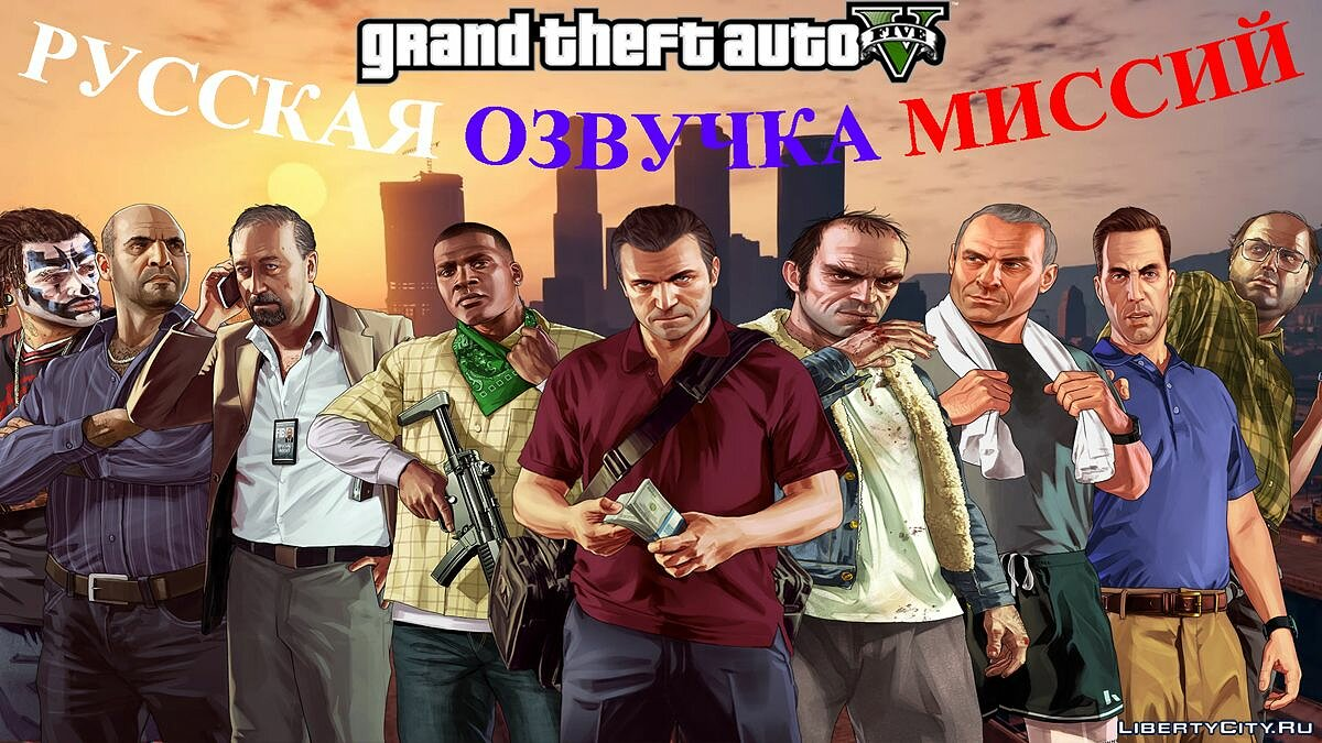 File Russian voice acting for GTA 5 for GTA 5