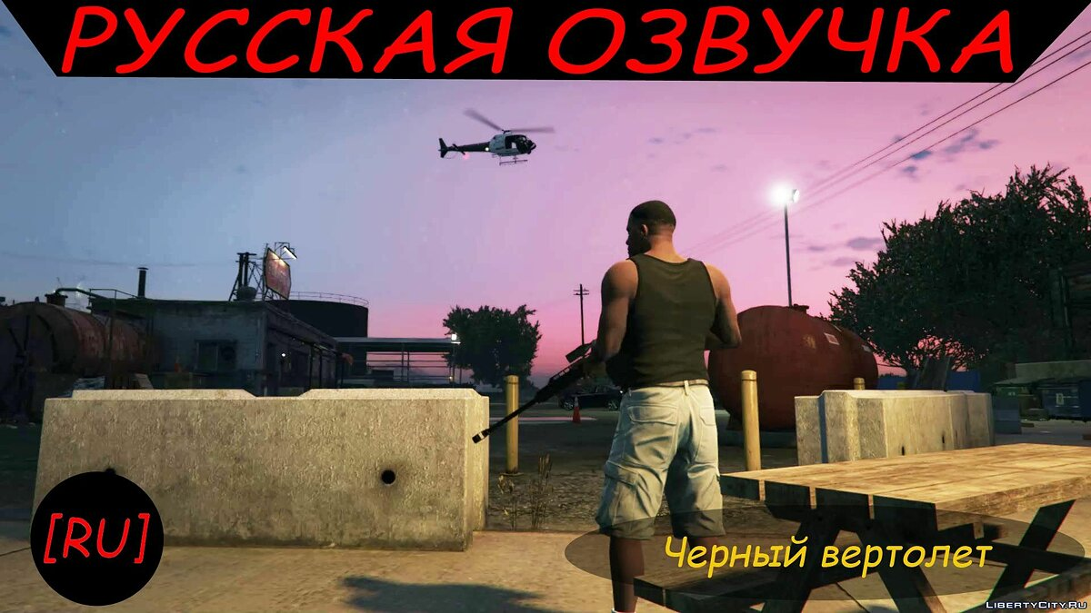 Fan video [RU] GTA 5 - Black helicopter (Russian voice acting) for GTA 5