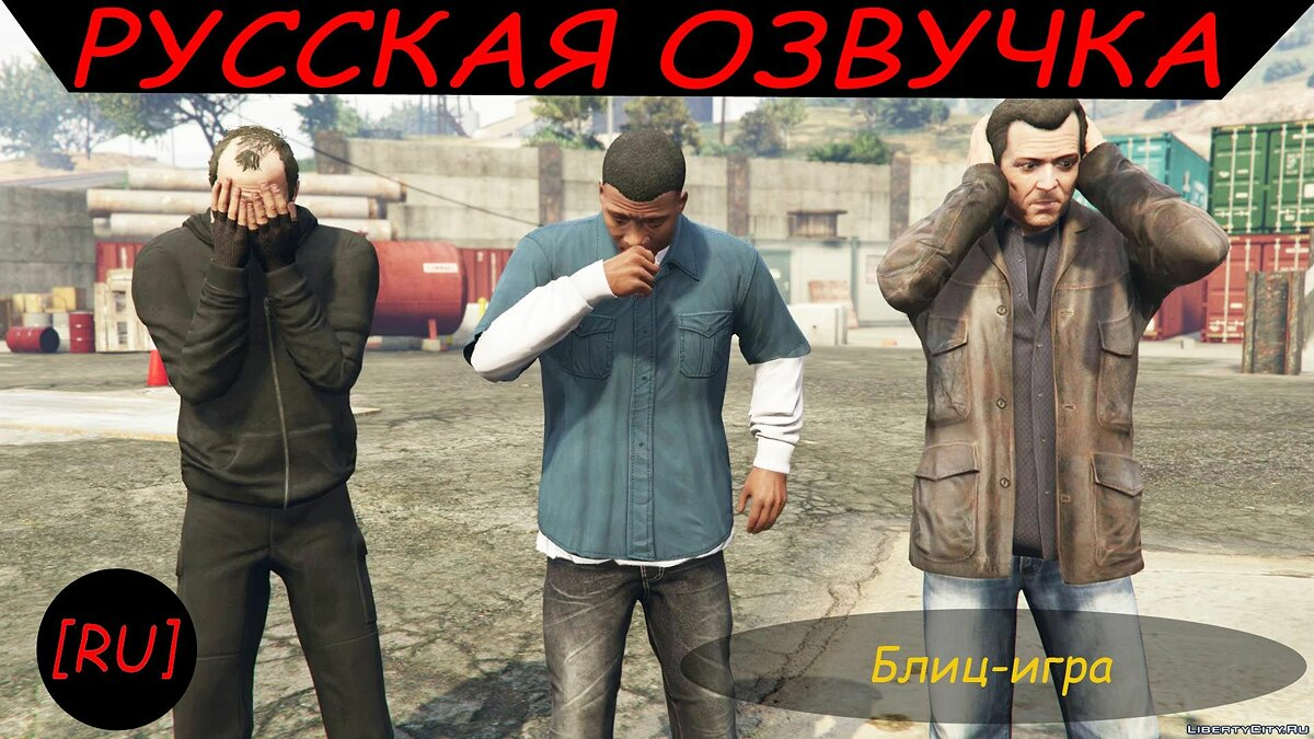Fan video [RU] GTA 5 - Blitz game (Russian voice acting) for GTA 5