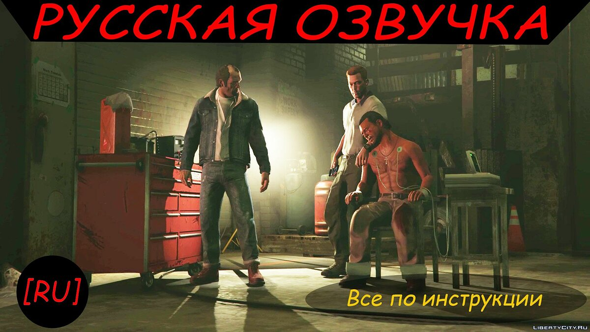 Fan video [RU] GTA 5 - All according to the instructions (Russian voice acting) for GTA 5