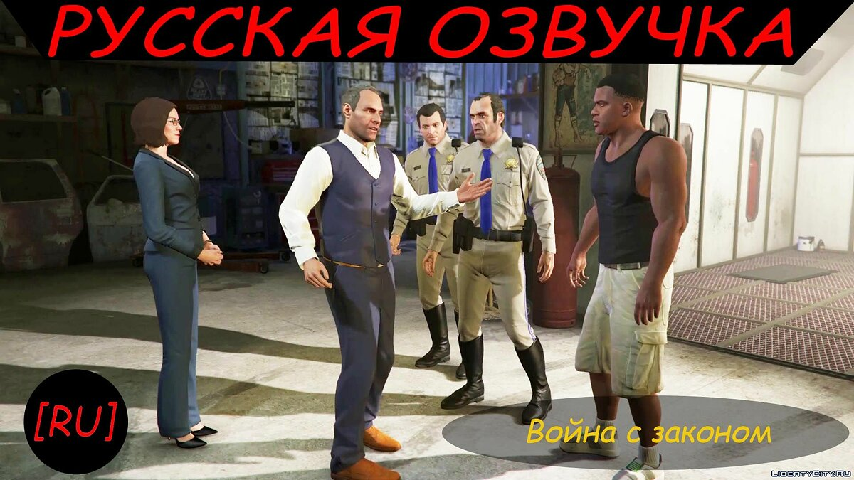 Fan video [RU] GTA 5 - War with the law (Russian voice acting) for GTA 5