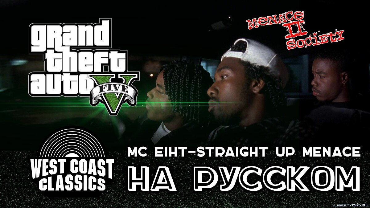 Fan video RADIO LOS SANTOS IN RUSSIAN: MC EIHT - STRAIGHT UP MENACE for GTA 5