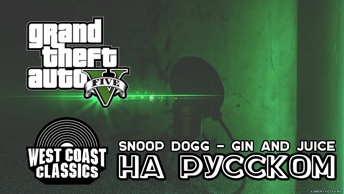 Fan video РАДИО WEST COAST CLASSICS НА РУССКОМ / SNOOP DOGG - GIN AND JUICE for GTA 5