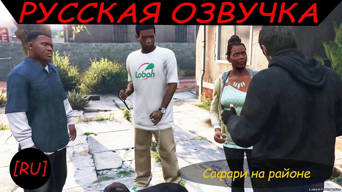 Fan video [RU] GTA 5 - Safari in the area (Russian voice acting) for GTA 5