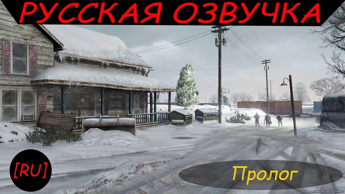 Fan video [RU] GTA 5 - Prologue (Russian voice acting) for GTA 5