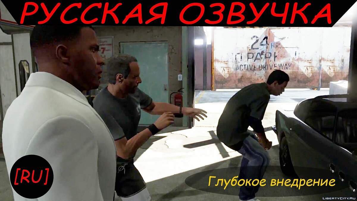 Fan video [RU] GTA 5 - Deep introduction (Russian voice acting) for GTA 5