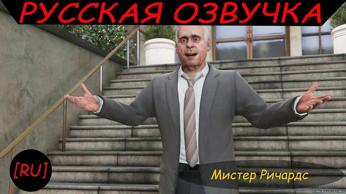 Fan video [RU] GTA 5 - Mr. Richards (Russian voice acting) for GTA 5