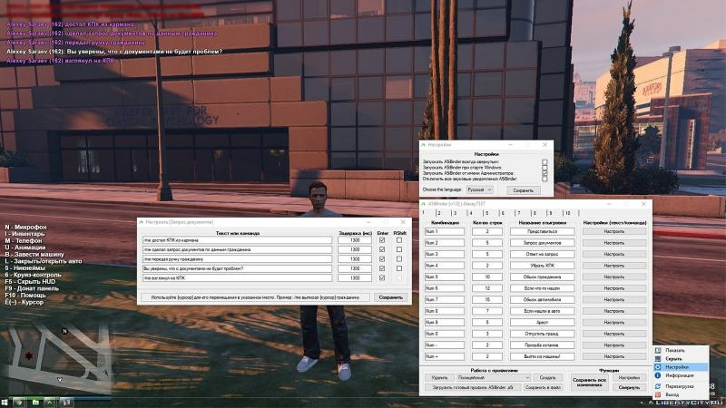 Program A5iBinder v1.0 - Multifunctional Binder for GTA 5
