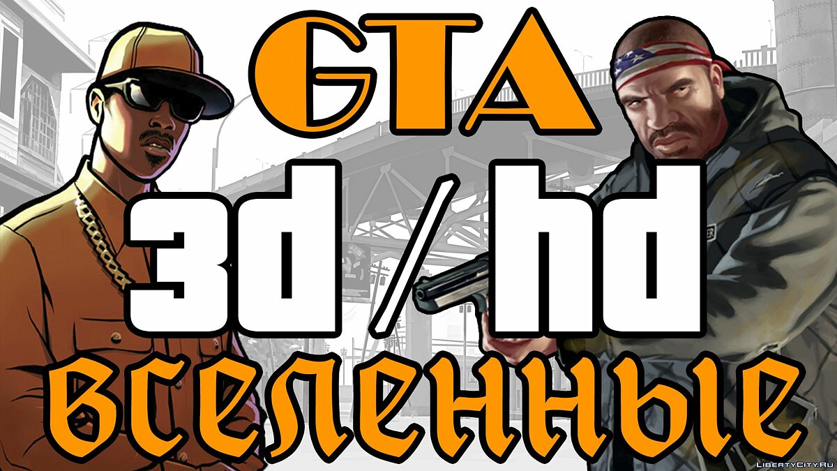 Video Universes GTA - The whole truth about 3D and HD for GTA 5