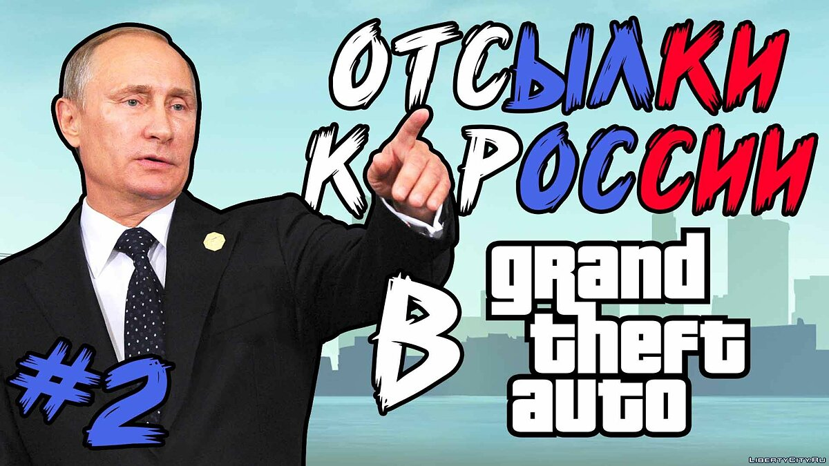 Video Moments in the GTA series related to Russia (No. 2) for GTA 5