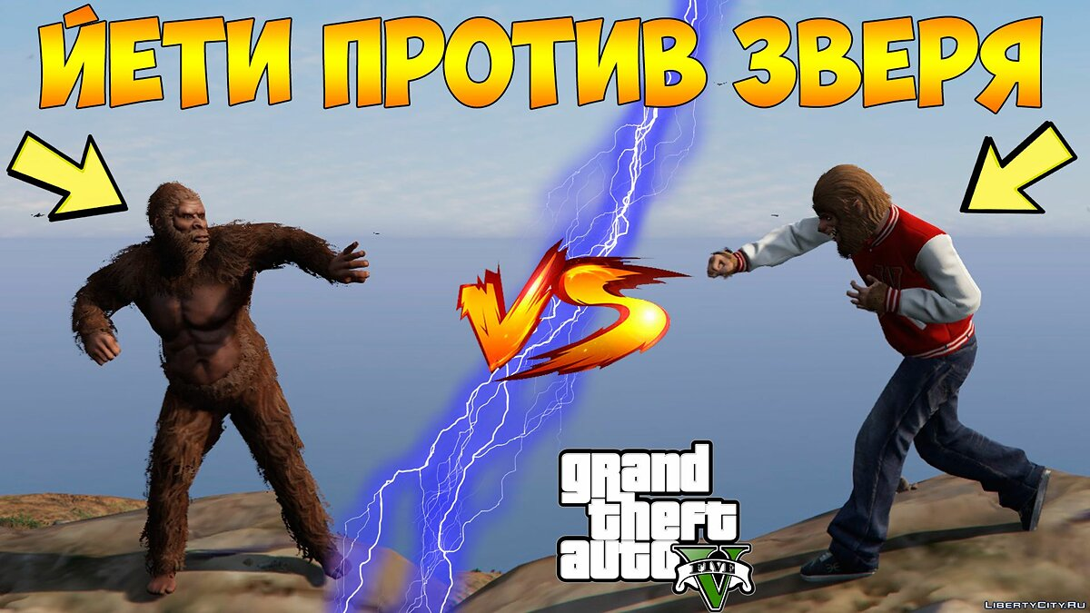 Video GTA 5 - Golden Lophophores: Yeti vs. Beast [Easter Egg] for GTA 5