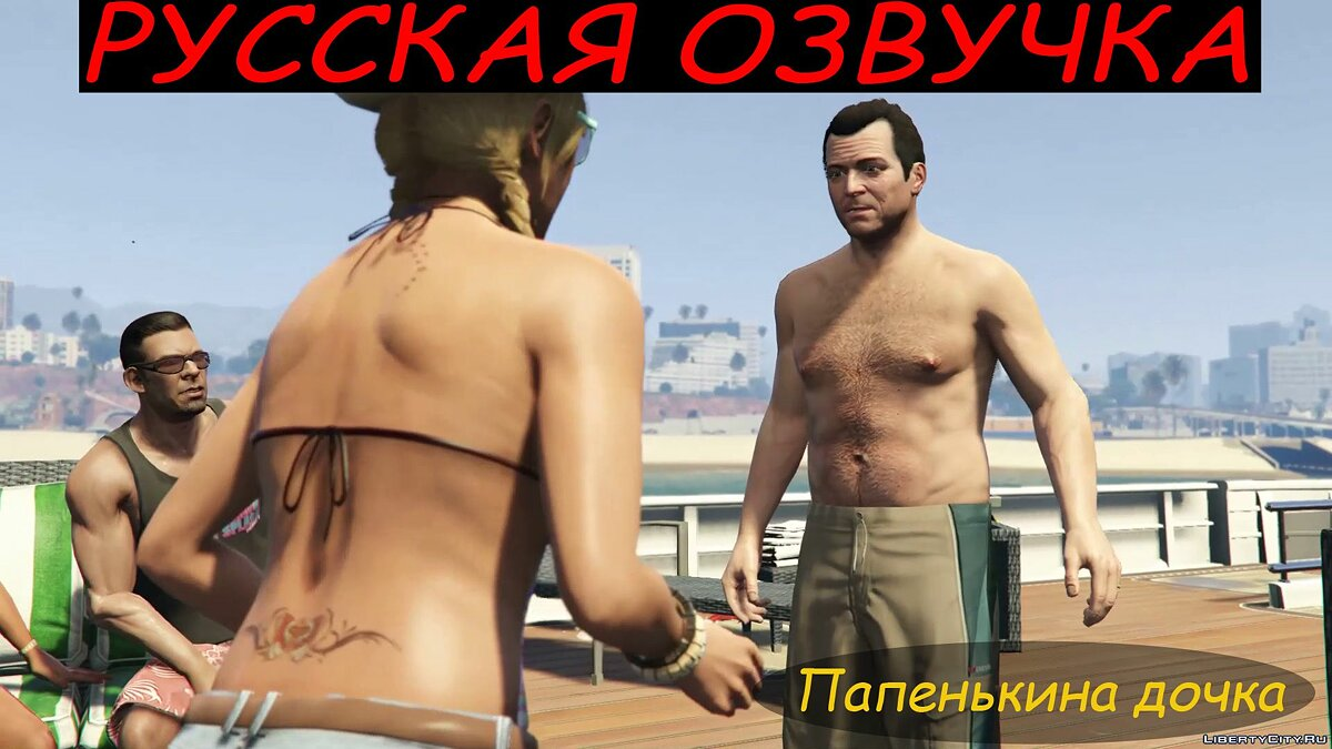 Video [RU] GTA 5 - Papenkin's Daughter (Russian voice) for GTA 5