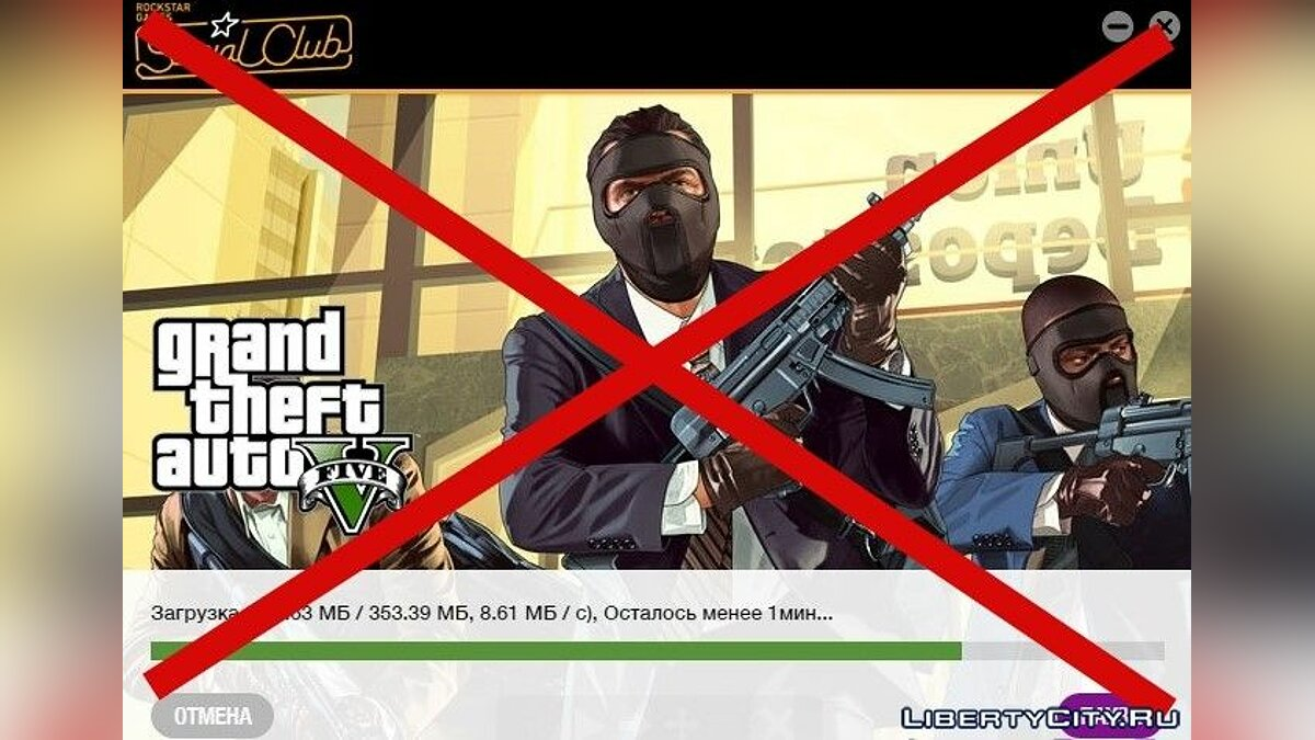 Rollback to 1.0.335.1 for GTA 5 - Картинка #1