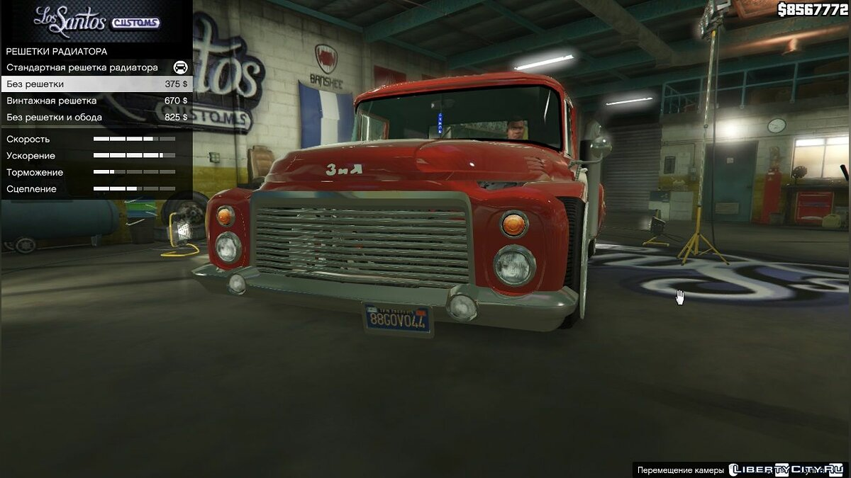 ZIL car ZIL-130 (AKROM) [Replace] 1.0 for GTA 5