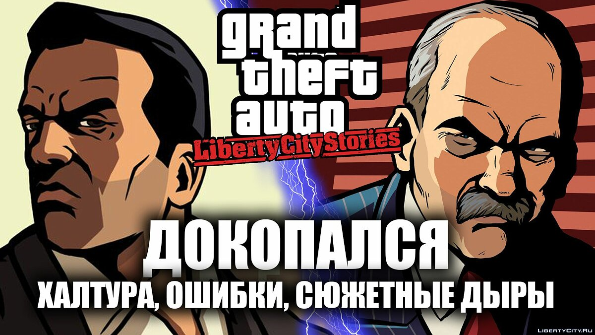 File GTA Liberty City Stories and bugs in the game for GTA Liberty City Stories